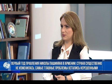 Пашинян не решил проблемы в Армении