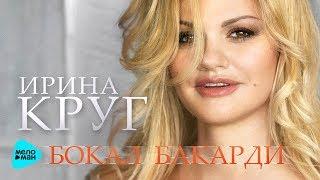 Download Ирина Круг - Бокал Бакарди (Official Audio 2017) ПРЕМЬЕРА НОВОЙ ПЕСНИ!!! Mp3 and Videos