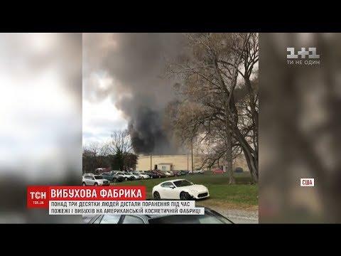 Понад 30 осіб постраждали внаслідок пожежі та вибухів на американській косметичній фабриці