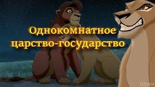Король лев - Однокомнатное царство-государство Прикол
