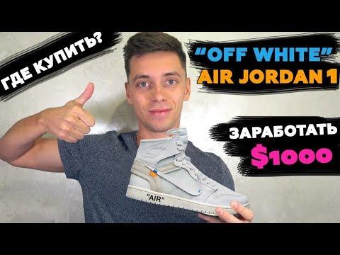 """Заработать $1000  на """"OFF WHITE"""" AIR JORDAN 1. Где купить  """"OFF WHITE"""" AIR JORDAN 1? LIShop"""