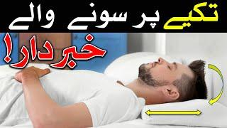 Takiye Par Sone Wale Ye Video Zarur Dekhin Hazrat Imam Ali as Mehrban Ali Bayan Sleep Neend Pillow