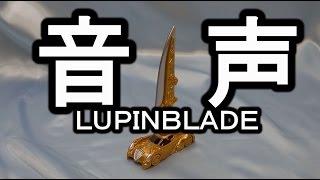 【音声のみ】ルパンブレードバイラルコア 仮面ライダードライブ lupin blade viral core sound drive thumbnail