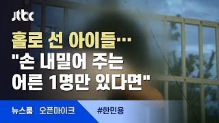 """[오픈마이크] 죽었는지 살았는지도 몰라…""""손잡아줄 어른 1명만 있다면"""" / JTBC 뉴스룸"""