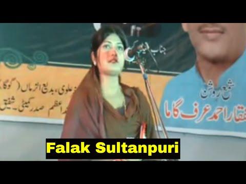 Falak Sultanpuri Mushaira Kohda Azamgarh 2014, Hello Mushaira