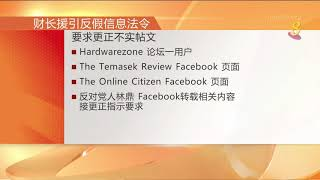 财政部援引假信息法令 四网站或个人接获更正指示