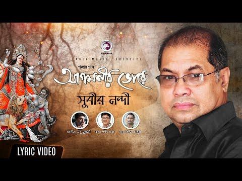 Agomonir Bhorey | Subir Nandi | Lyric Video | Durgapuja | 2016
