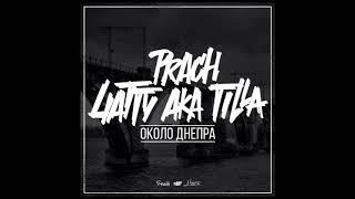 Prach ft 4atty aka Tilla - Около Днепра (Деним prod.)