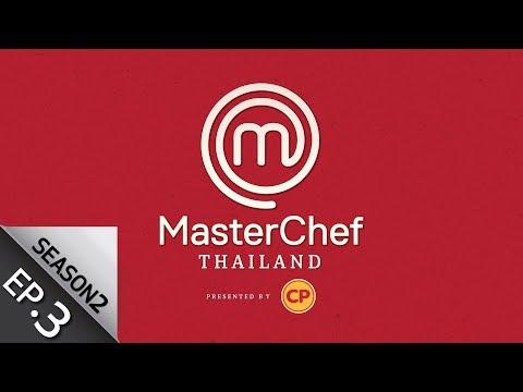 [Full Episode] MasterChef Thailand มาสเตอร์เชฟประเทศไทย Season 2 EP.3