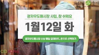 01월12일 신상 304컷   중국 광저우 싸허도매시장…