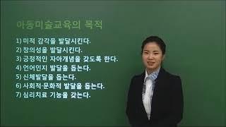 아동미술지도사자격증 한국자격연구원(한자원) 민간자격증 …