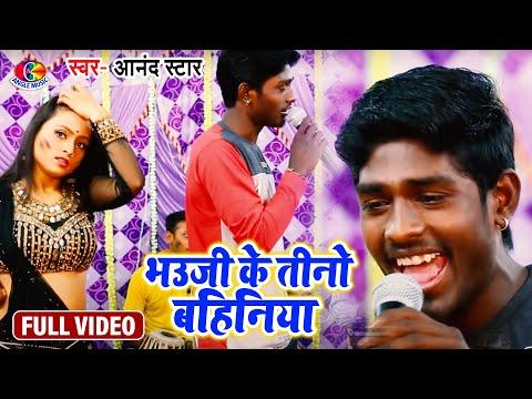 2019 का सुपरहिट साली वाला गीत Bhauji Ke Tino Bahiniya भउजी के तीनो बहिनिया #Anad Star