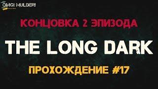 """The Long Dark Прохождение сюжета [История] ● ГЭС """"Картер"""" ● Концовка 2 эпизода"""
