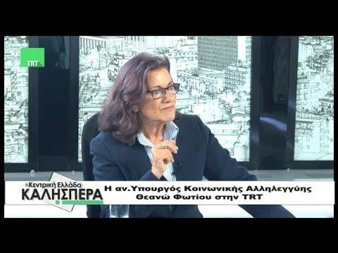 81f5b4f9994 Η αναπλ. Υπουργός Κοινωνικής Αλληλεγγύης Θεανώ Φωτίου στην TRT ...