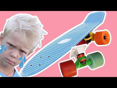 Сломал скейтборд пенни Пранк на скейте Развалился во время трюка Skateboarding