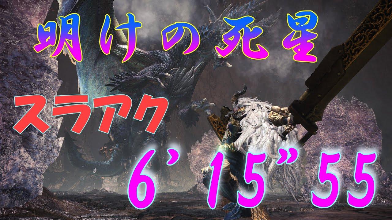 """【MHWI】明けの死星(氷アルバトリオン)スラアク 6'15""""55 Alatreon Switch Axe"""