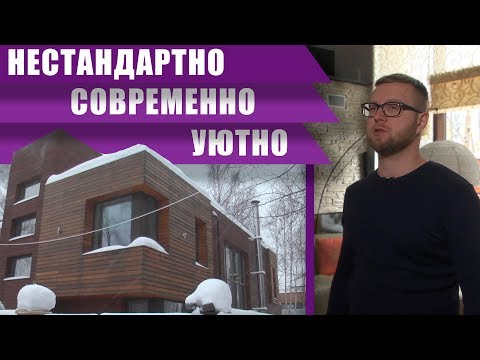 Панорамный дом со СПА-комплексом. Как построить дом в ограниченные сроки