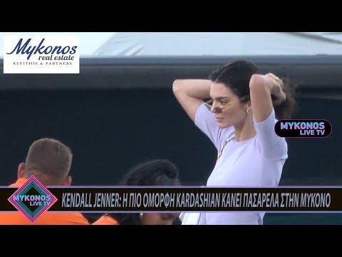 Mykonos TV - KENDALL JENNER