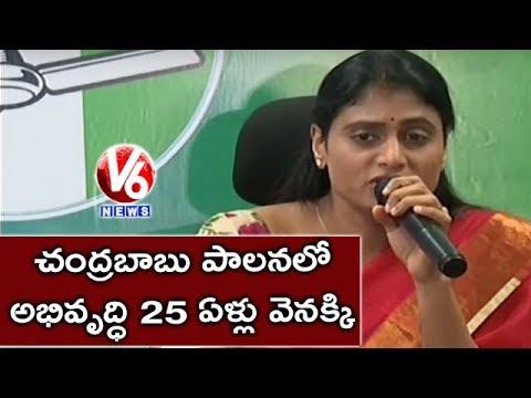 YS Sharmila Press Meet | Comments On AP CM Chandrababu & Pawan Kalyan | Vijayawada | V6 News
