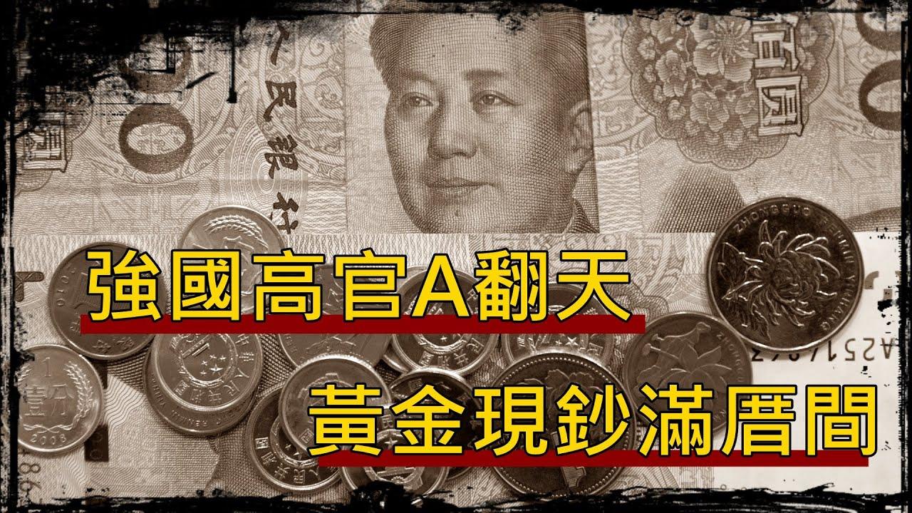 LTN經濟通》強國高官A翻天 黃金現鈔滿厝間