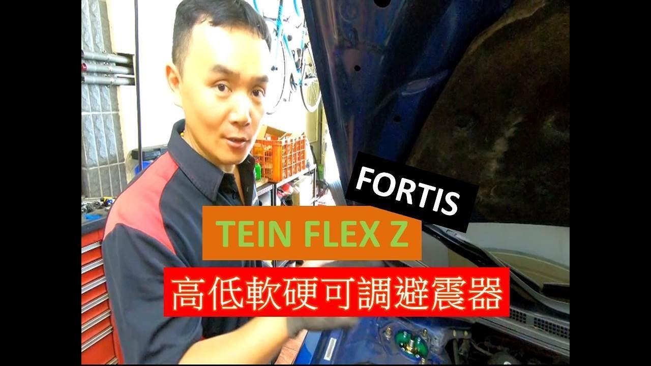 輪胎行老謝 VLOG TEIN FLEX Z FORTIS 高低軟硬可調避震器 - YouTube