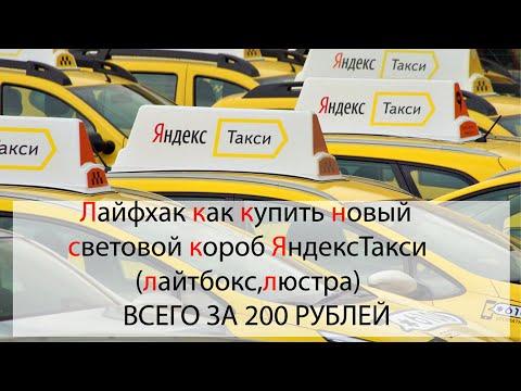 ЯндексТакси Лайфхак Как приобрести новый короб(лайтбокс) за 200рублей