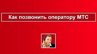 видео Номер абонентской службы поддержки оператора МТС