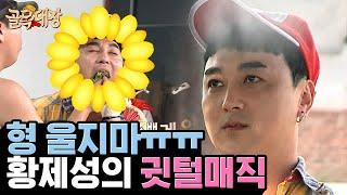 출연진이 이미 레전드, 귓털매직 황제성 10년 후 탈모 걱정 없는 이유! | 골목대장 | 깜찍한혼종