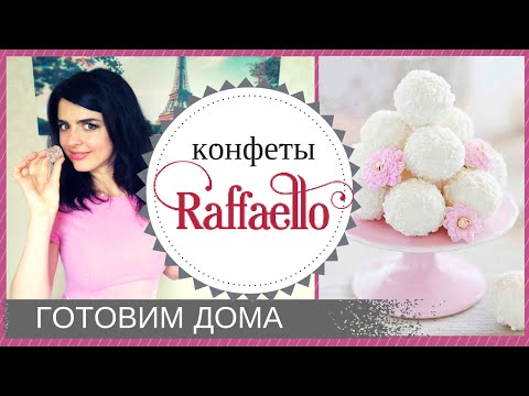 Оочень Вкусные Конфеты Рафаэлло:  Готовим Дома без Молока, Сахара и Выпечки