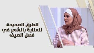 سميرة الكيلاني - الطرق الصحيحة للعناية بالشعر في فصل الصيف
