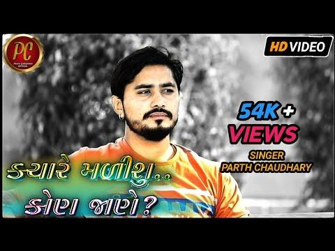 Kyare Malishu Kon Jaane ||  ક્યારે મળીશું કોણ જાણે ||  Parth Chaudhary || New Gujarati Song 2019