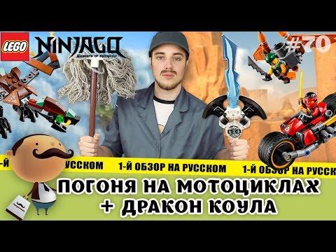 LEGO Ninjago 70600 Погоня на мотоциклах + 70599 Дракон Коула - обзор наборов