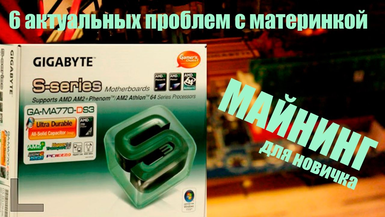 Продам материнскую плату asus m2n dh + процессор amd athlon 64 x2 3800+ + cooler +. Рига. Asus m2n dh · б/у · 35 € · pārdodu komplektu: pamatplate asus h81m-c un intel core i3 4130 procesoru. Рига. Asus h81m-c · б/у · 80 € · perkam mates plates 1. Klase lidz -3. 50euro par kilogrammu (vecas), 2. Klase lidz-.