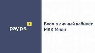 Вход в личный кабинет МФК Пай Пс (payps.ru) онлайн на официальном сайте компании