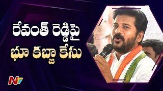 రేవంత్ రెడ్డిపై భూకబ్జా కేసు: Land Grabbing Case Filed on Congress MP Revanth Reddy | NTV