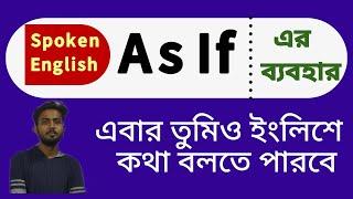 বাক্যে As If এর ব্যবহার | Spoken English | Sublime Learning | Mohaimin Sir | Use Of As If