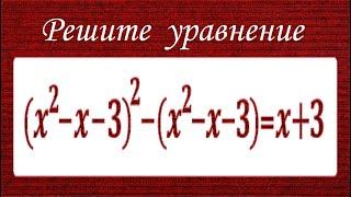 Самая лучшая замена для быстрого решения ★ Решите уравнение (x^2-x-3)^2-(x^2-x-3)=x+3