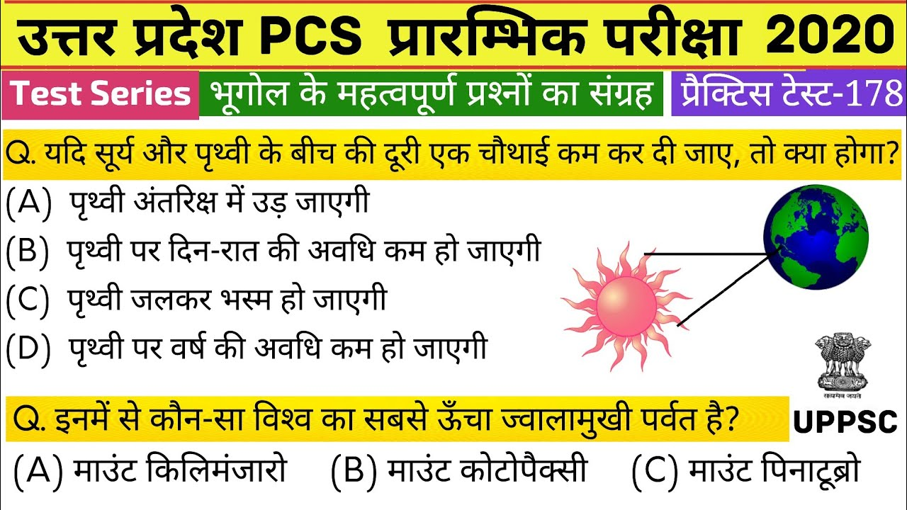 Upsc civil services test series