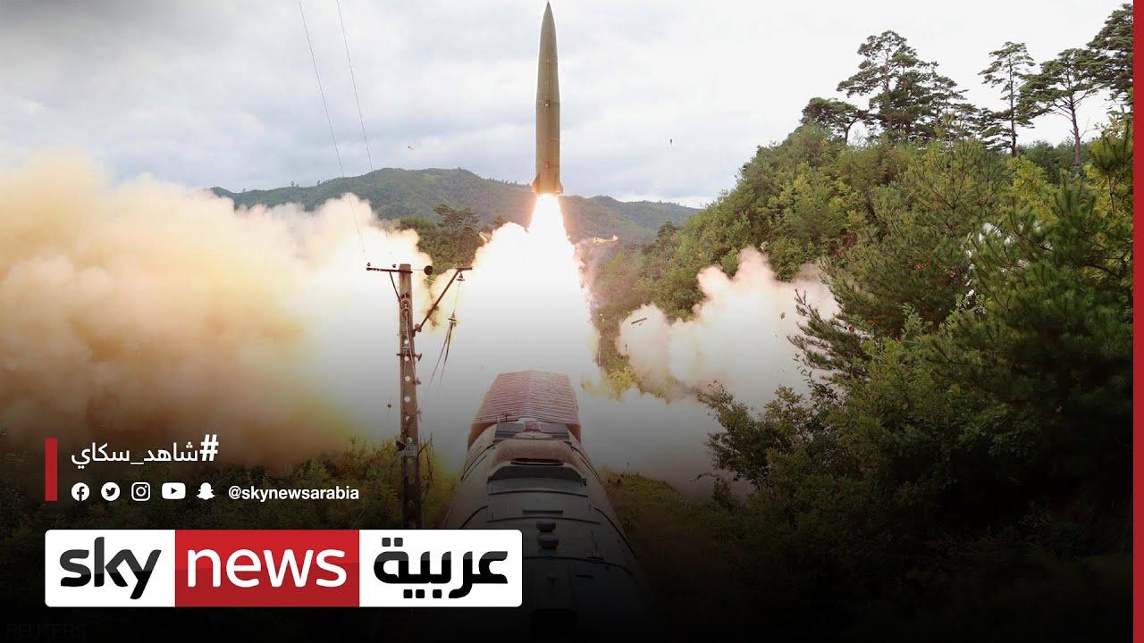 كوريا الشمالية تطلق صواريخ باليستية من قطار لأول مرة