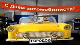 В Городке №8 (2002) - С Днём автомобилиста!