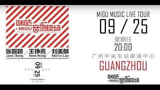 【咪咕音乐现场】张靓颖+王铮亮+刘美麟广州专场