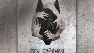Псы Байаная (Bayanay Dogs) - Тымныы оҕуhа (Tymnyy oğuha)