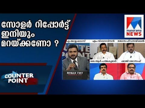 Is it required to hide Solar report | Counter Point | Manorama News