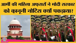 Permanent Commission in Army पर SC का फैसला स्पष्ट, फिर Women officers को क्यों भिड़ना पड़ा?