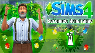 #1 The Sims 4 Весеннее Испытание 2016 | Фруктон
