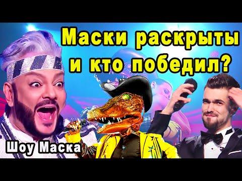 Шоу Маска на НТВ 2 Сезон 12 Выпуск Финал и Кто Победил?