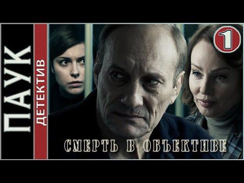 Смерть в объективе. Паук (2020). 1 серия. Детектив, премьера.