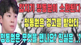 [핫!] 가수 정동원은 문화체육관광부 장관님을 긴장하게…