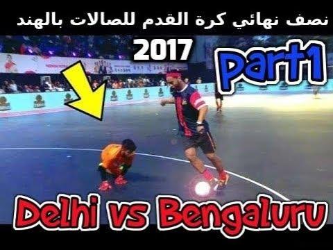 مشاهدة نصف نهائي بطولة كرة القدم للصالات فى دبي 2017 والاداء المبهر لرونالدينهو  !! - HD - PART1 -