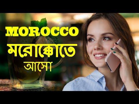 মরোক্কো সম্পর্কে আশ্চর্যজনক ঘটনা   Amazing Facts about Morocco  in Bengali